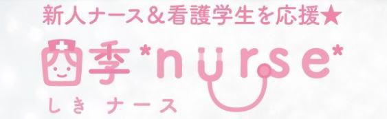 四季nurse