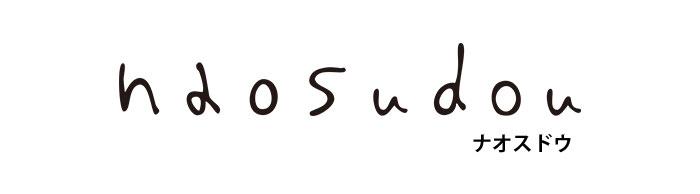 naosudouロゴ
