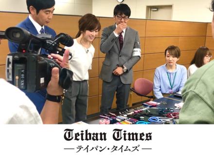 【TV取材】BS朝日「テイバン・タイムズ」でナースリーが紹介されました