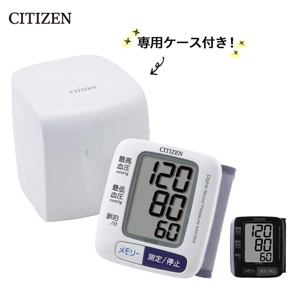シチズン手首式血圧計 CH-650F