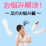 お悩み解決~足のお悩み編~
