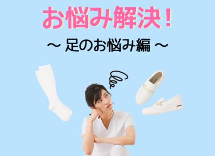 \最強タッグ実現/お悩みあるある解決隊!!~足のお悩み解決編~