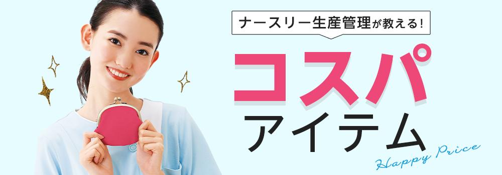 ナースお役立ちWEBマガジン【コラム ナースリー】