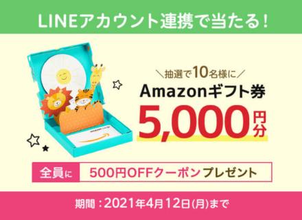LINE連携で当たる『Amazonギフト券』プレゼント