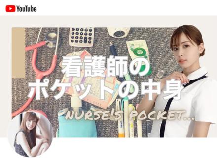 現役病棟勤務の看護師「蒼乃茜 AKANE AONO」さんのYouTubeでナースリーのアイテムをご紹介いただきました!