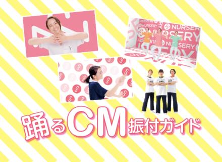 踊るCM【魔法使いナースリー】振付ガイド