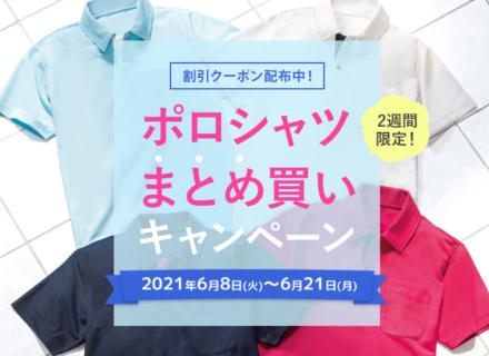 【終了】「ポロシャツまとめ買いキャンペーン」500円クーポンプレゼント