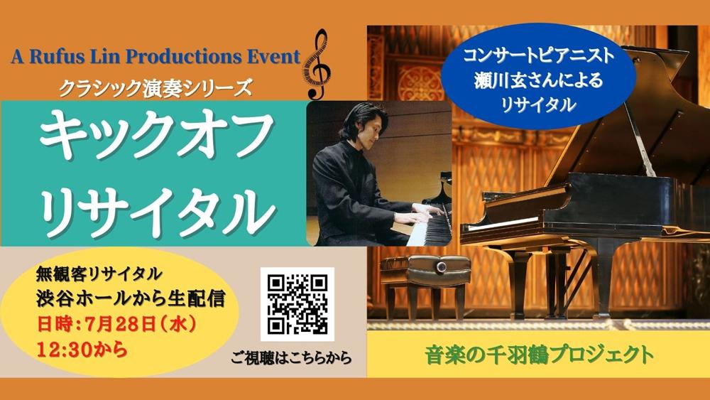 コンサートピアニスト瀬川玄さんによる無観客クラシックピアノリサイタル