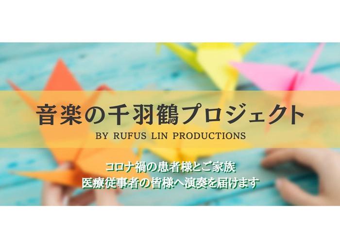 更新 10月リサイタル追加「音楽の千羽鶴プロジェクト」医療団体や医療・介護施設募集中