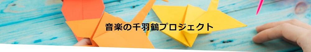音楽の千羽鶴プロジェクト